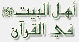 تعريف كتاب اهل البيت (عليهم السلام) في القرآن