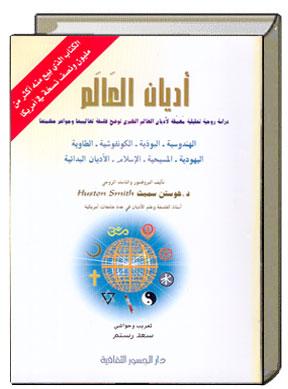 كتاب الاقبال
